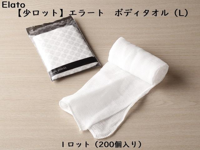 【少ロット】ダイト(Daito) エラート ボディタオル(L) 入数:200個 単価:44円