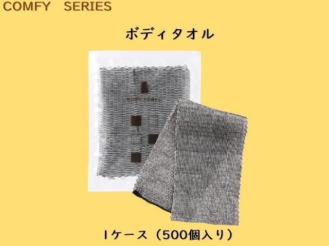 コンフィー ボディタオル  入数:500個 単価:25円