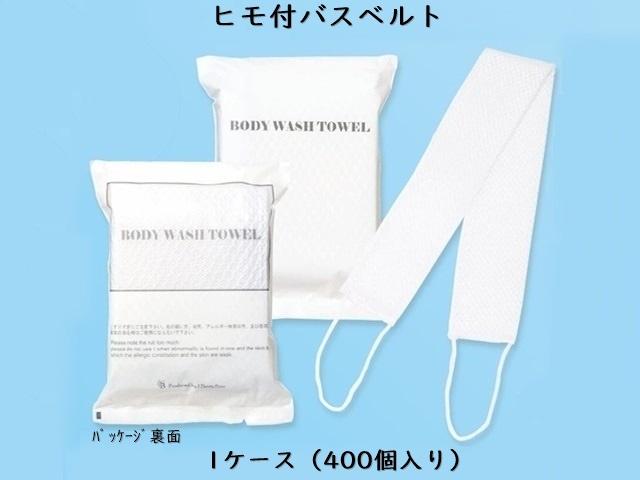 山陽物産 ヒモ付バスベルト 入数:400個  単価:40円
