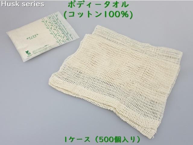 ハスク ボディタオル  入数:500個  単価:46円