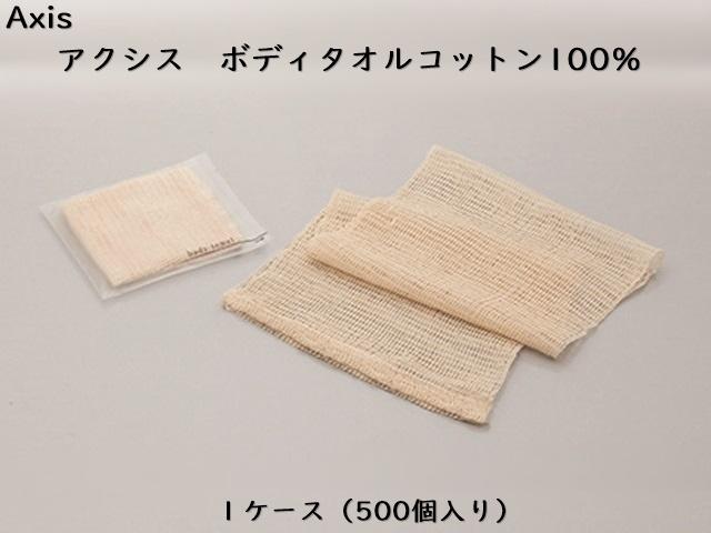 ダイト(Daito)AXIS ボディタオルコットン100% 入数:500個  単価:36円
