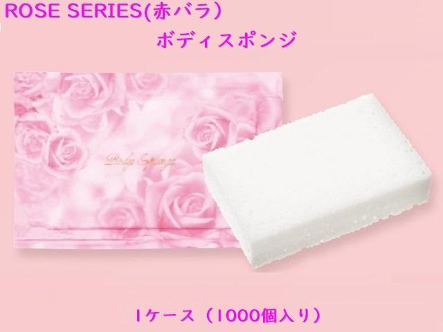 あかバラシリーズ ボディスポンジ  入数:1000個  単価:16円