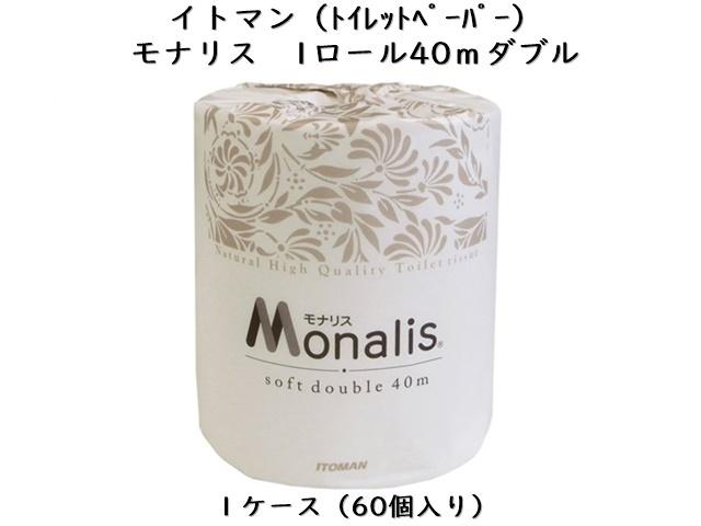 イトマン(ITOMAN) モナリス1ロール40mダブル 入数:60個 単価:60円