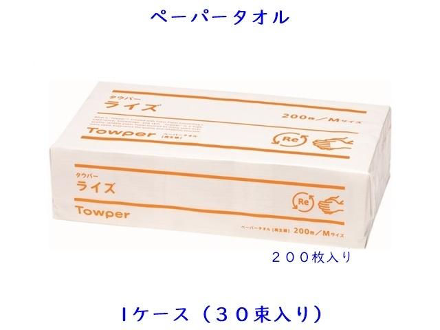 タウパーライズM 入数:30束 単価:130円