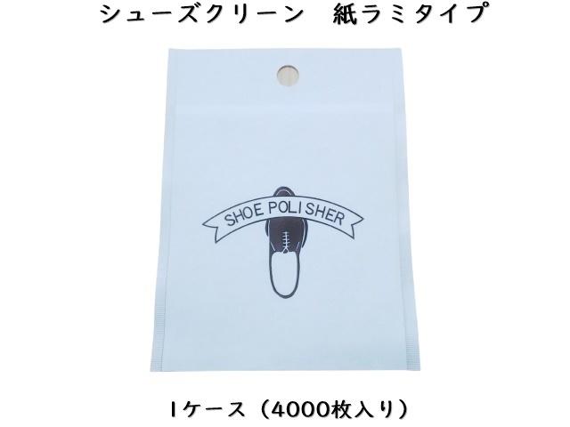 シューズクリーン 紙ラミタイプ 入数:4000枚 単価:5円