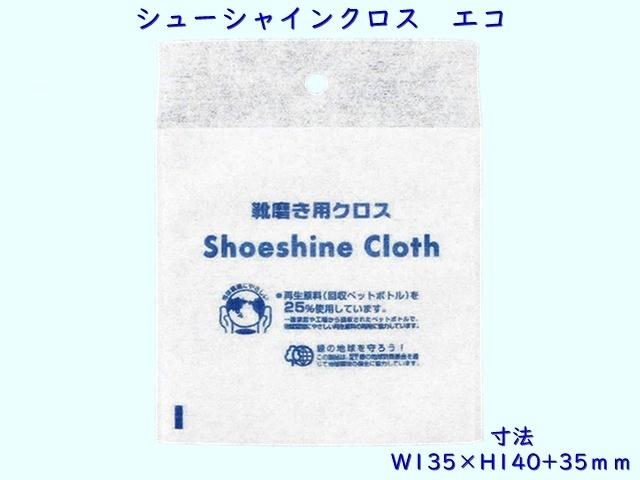エコシリーズ シューシャインクロス エコ  入数:2000 単価:7.4円