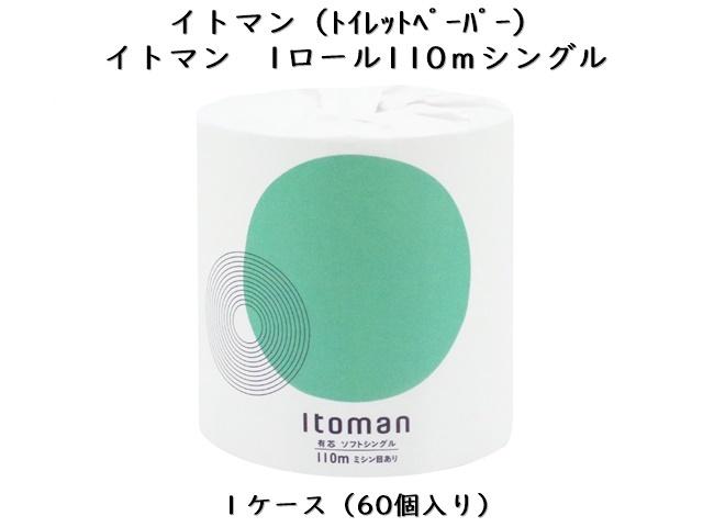 イトマン(ITOMAN) イトマン1ロール110mシングル ミシン目入り 入数:60 単価:74円