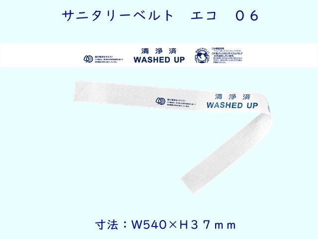 エコシリーズ サニタリーベルト エコ 06  入数:10000 単価:1.3円