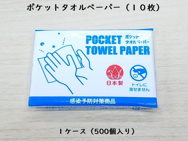ポケットタオルペーパー(10枚)  入数:500個  単価:17円