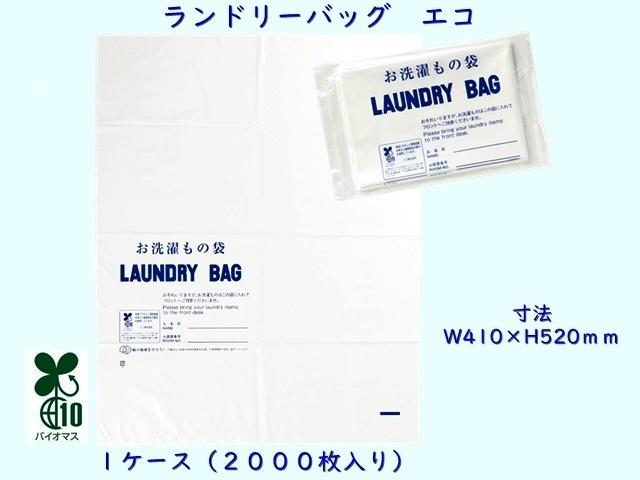 エコシリーズ ランドリーバッグ エコ   入数:2000 単価:8.7円