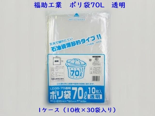 福助工業 業務用ポリ袋70L 透明  入数:30袋(300枚) 1枚単価:20円