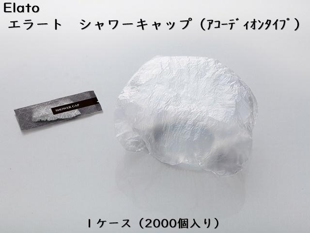 ダイト(Daito)エラート シャワーキャップ (アコーディオンタイプ)入数:2000 単価:7.9円