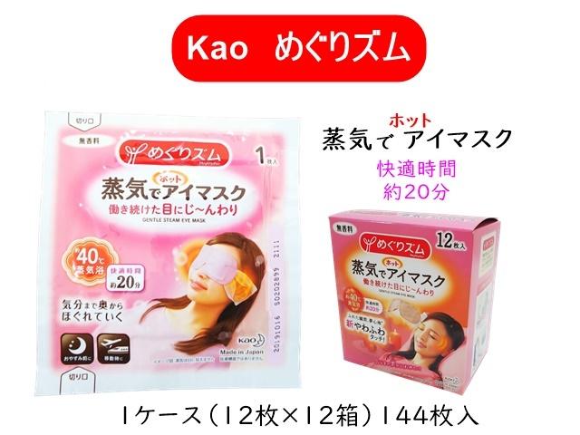 花王(KAO) めぐりズム 蒸気でホットアイマスク 入数:144枚 単価:77円