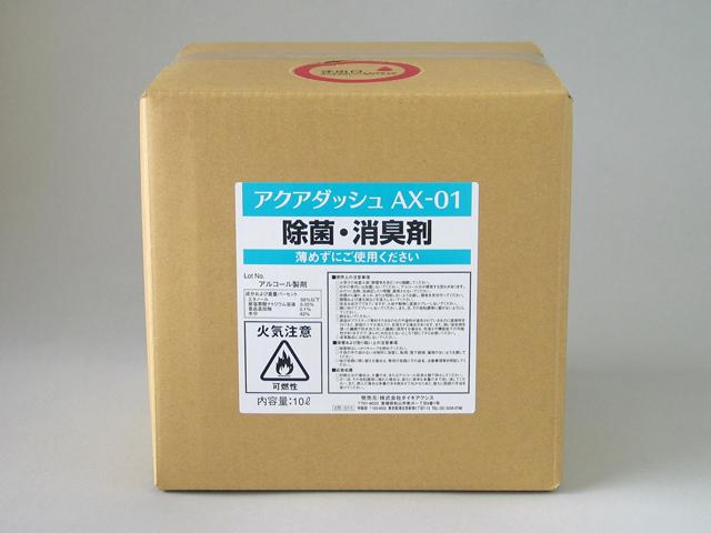 ダイキアクシス(Daiki Axis) アクアダッシュAX-01 10L(除菌・消臭剤)