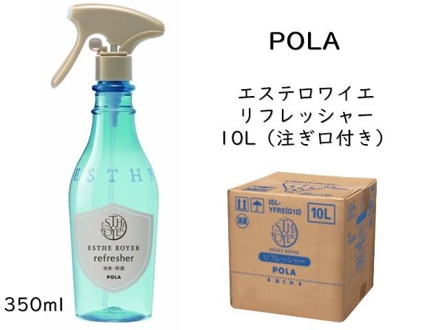 ポーラ(POLA) エステロワイエ リフレッシャー10L〈詰替用〉