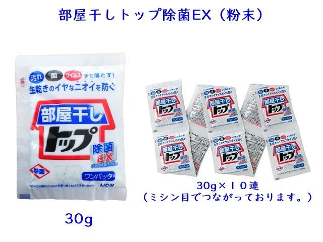 【少ロット】LION 洗剤 部屋干しトップ30g(10連包) 入数:20個(200袋) 単価:250円