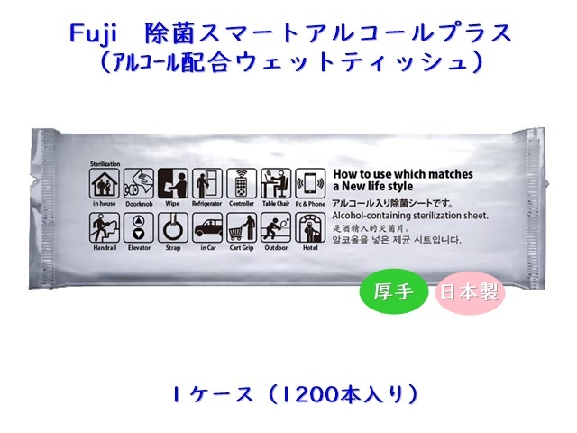 Fuji 除菌スマートアルコールプラス(ウェットティッシュ)  入数:1200本 単価:9円