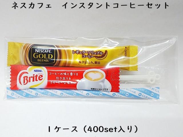 ネスカフェ インスタントコーヒーセット 入数:400set 単価:48円