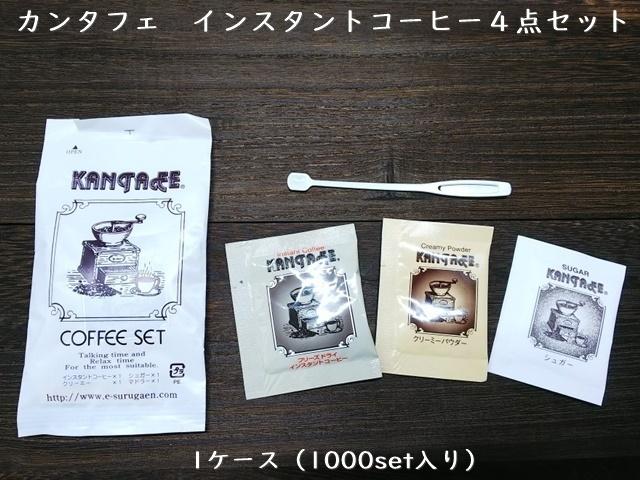 カンタフェ インスタントコーヒー4点セット  入数:1000set 単価:27.5円