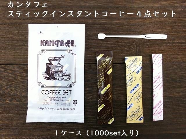 カンタフェ スティックインスタントコーヒー4点セット  入数:1000set 単価:26.5円
