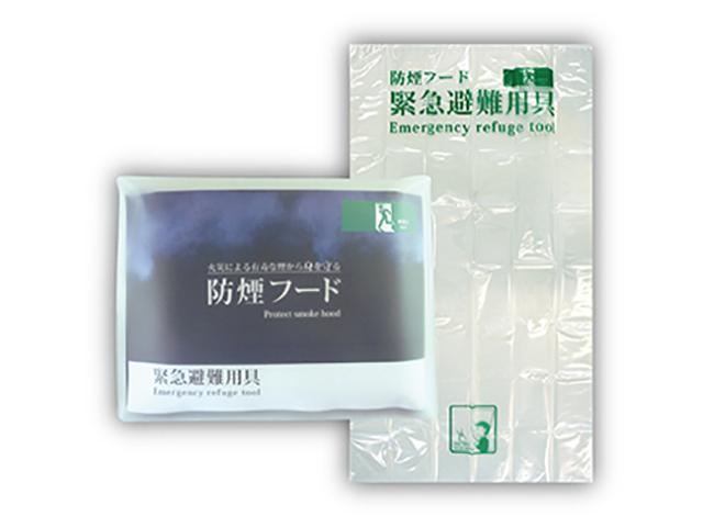 防煙フード 入数:100 単価:350円