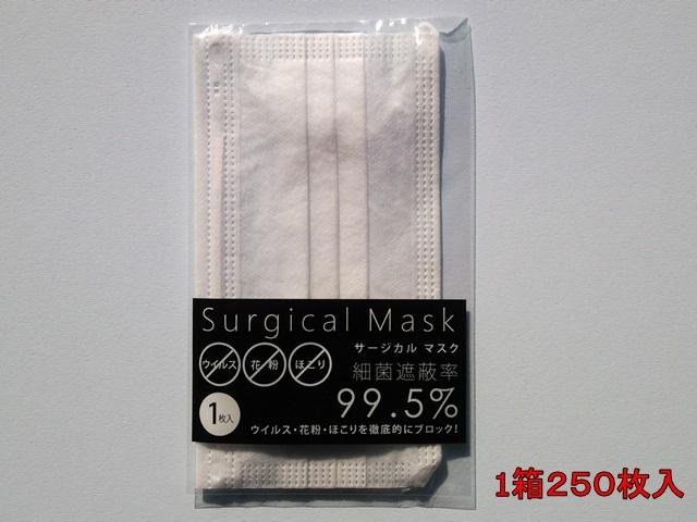 【少ロット】サージカルマスク(1枚入) 入数:250枚 単価:20円