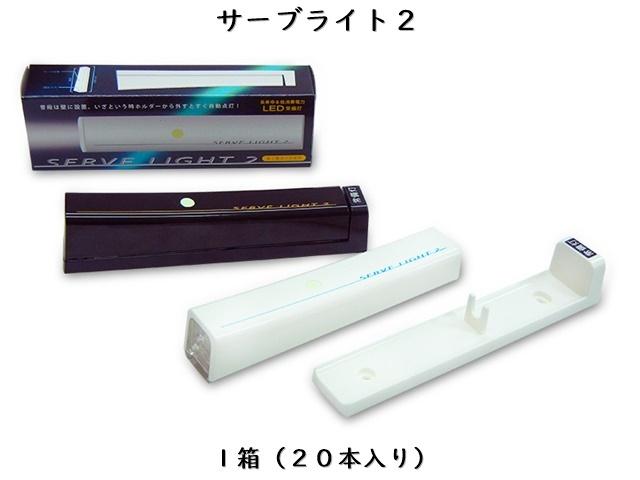 サーブライト2(常備灯)   入数:20本  単価:500円