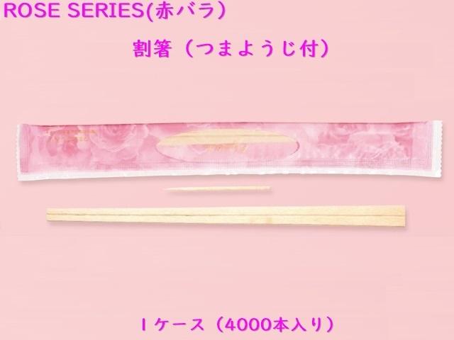あかバラシリーズ 割箸(つまようじ付)  入数:4000個  単価:5.5円
