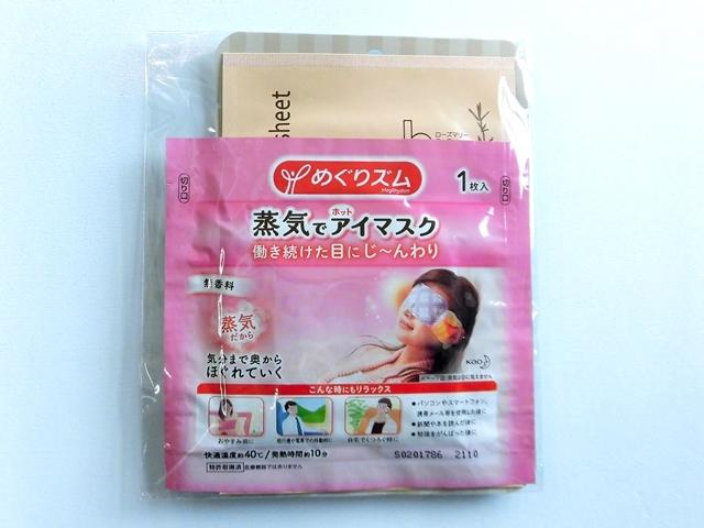 リラックスセットA 入数:50セット 単価:190円