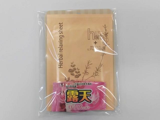 リラックスセットC 入数:40セット 単価:158円
