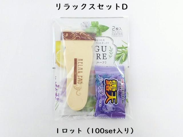 リラックスセットD 入数:50set 単価:170円