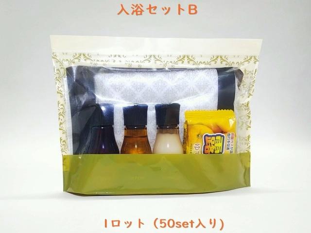 入浴セットB  入数:50セット 単価:320円