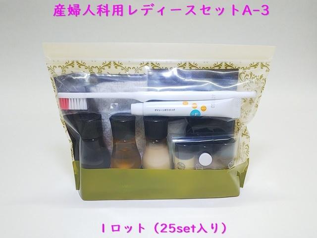 産婦人科向けレディースセットA-3 入数:25セット 単価:700円