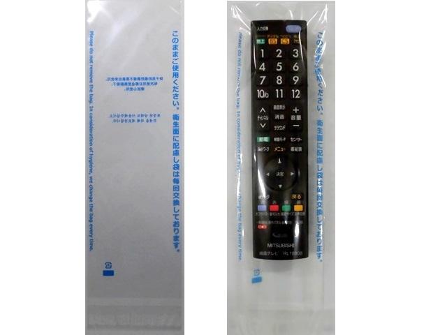 リモコンカバー袋(テープ付き) 入数:5000枚  単価:2.5円