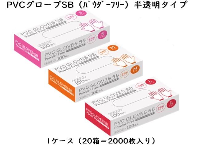 PVCグローブSB(パウダーフリー) 入数:100枚×20箱(2000枚)  単価(1枚):9円