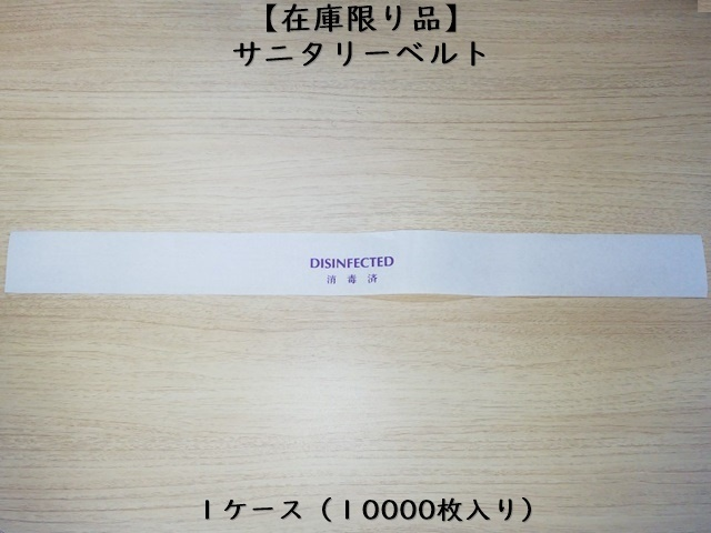 【在庫限り品】 サニタリーベルト  入数:10000枚  単価:1円