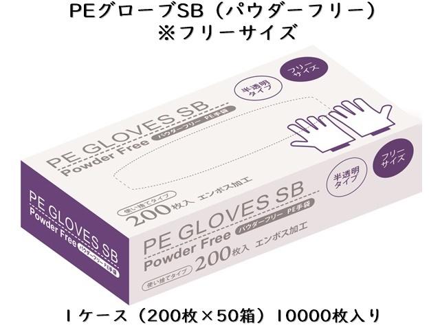 PEグローブSBフリーサイズ(パウダーフリー) 入数:200枚×50箱(10000枚)  単価(1枚):1円