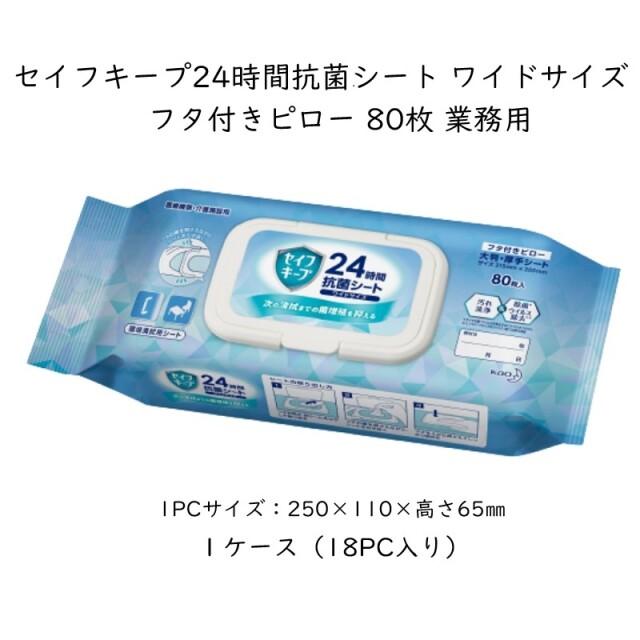 花王 セイフキープ 24時間抗菌シート ワイドサイズ フタ付きピロー 業務用(80枚) 入数:18  単価:700円