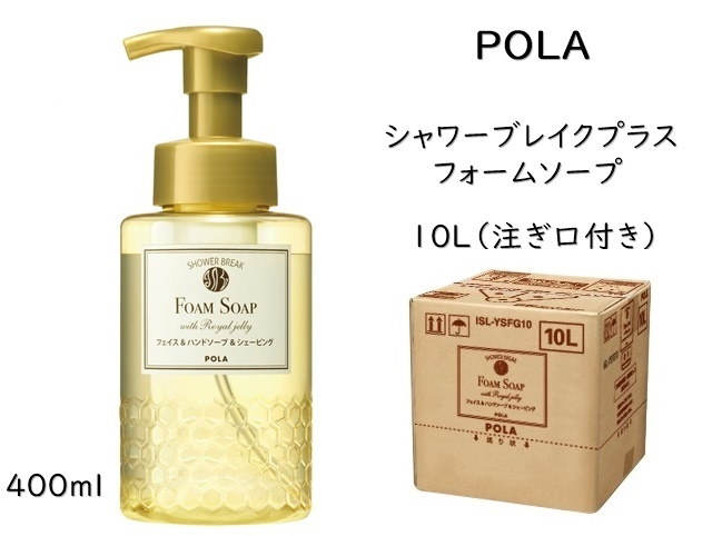 ポーラ(POLA) シャワーブレイクプラス フォームソープ10L〈詰替用〉