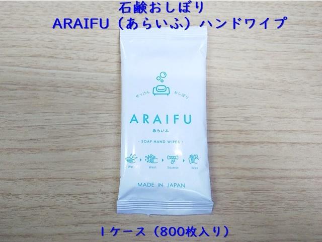 石鹸おしぼり ARAIFU(あらいふ)ハンドワイプ  入数:800枚 単価:18.5円