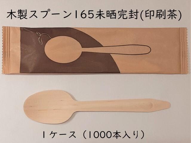 木製スプーン165未晒完封(印刷茶) 入数:1000本 単価(1本):9.8円