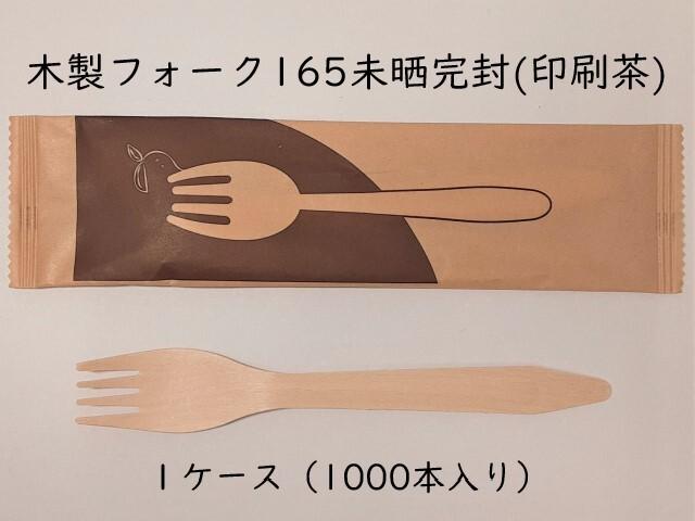 木製フォーク165未晒完封(印刷茶) 入数:1000本 単価(1本):9.8円