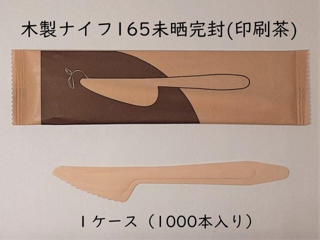 木製ナイフ165未晒完封(印刷茶) 入数:1000本 単価(1本):9.8円