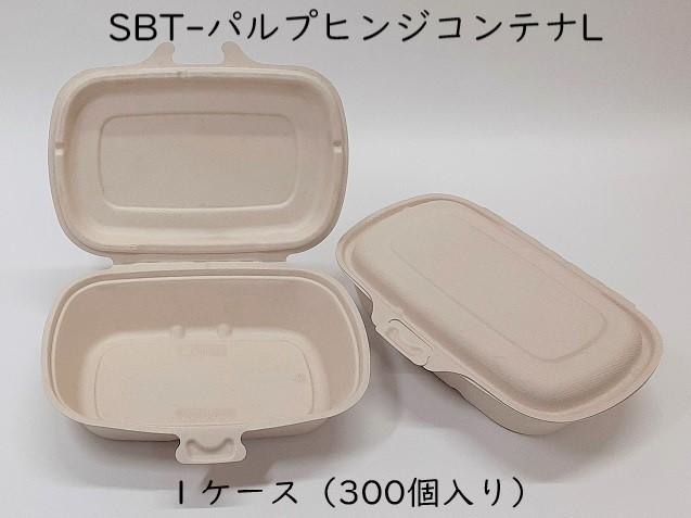 SBT-パルプヒンジコンテナL 入数:300個 単価(1個):38円
