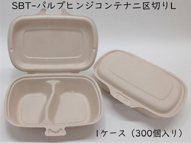 SBT-パルプヒンジコンテナ2区切りL 入数:300個 単価(1個):36円