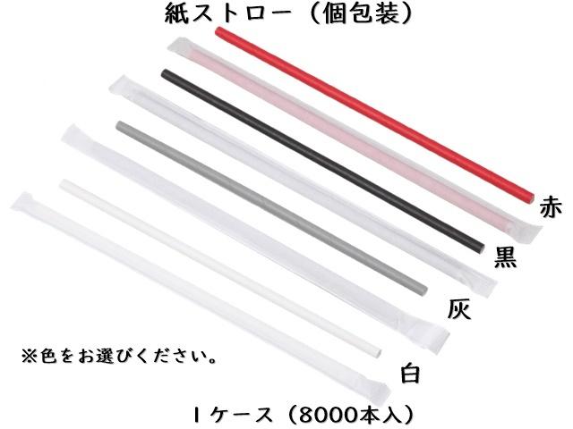 紙ストロー(個包装)SW06210  入数:8000本  単価:3.5円