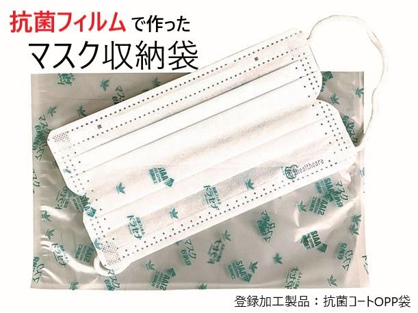 【抗菌フィルム使用】抗菌マスク収納袋 入数:4,500枚 単価:8.50円