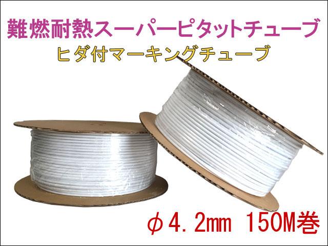 難燃耐熱スーパーピタットチューブ150m巻