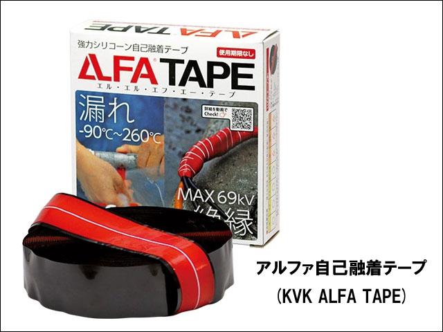 マテックス アルファ自己融着テープ