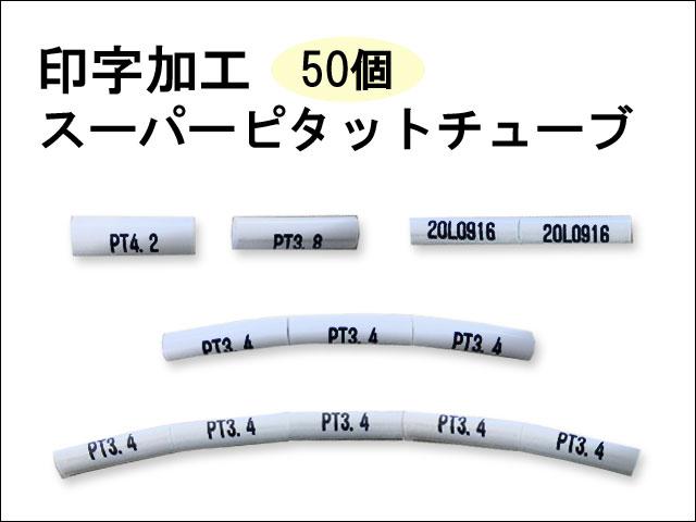 スーパーピタット印字